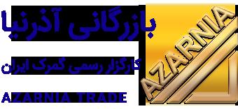 بازرگانی آذرنیا
